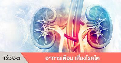 โรคไต - ความล้มเหลวของไตที่เกิดจากโรคไต